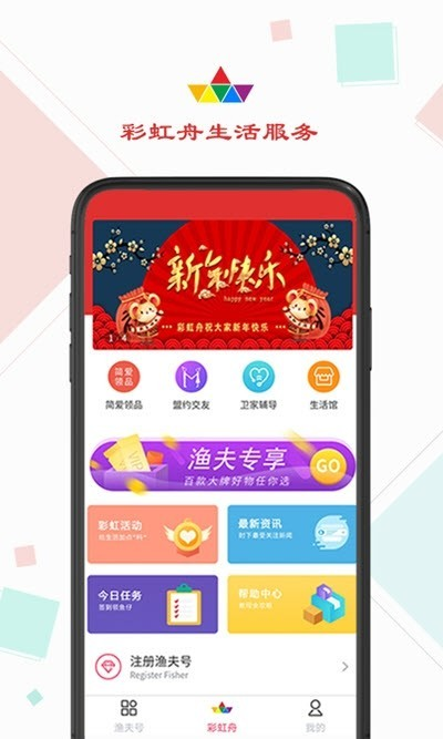 彩虹舟_彩虹舟app下载