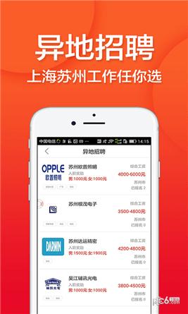 上海打工网app下载